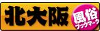 風俗ブックマーク北大阪