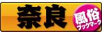 風俗ブックマーク奈良