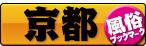 風俗ブックマーク京都