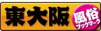 風俗ブックマーク東大阪