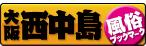 風俗ブックマーク西中島